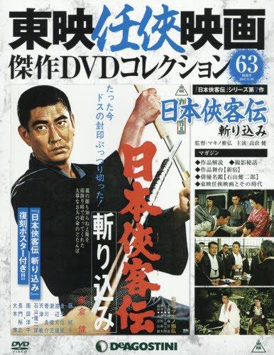 東映任侠映画DVDコレクション 63号 (日本侠客伝 斬り込み) [分冊百科] (DVD付) (東映任侠映画傑作DVDコレクション)