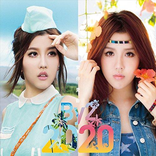 Amazon Music - By2の2020愛你愛...