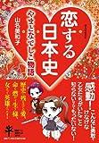恋する日本史やまとなでしこ物語 (新人物往来社)