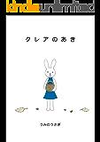 クレアのあき (絵本屋.com)