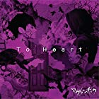 To Heart [TYPE C](通常1~4週間以内に発送)
