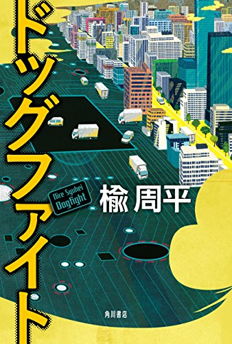 ドッグファイト (角川書店単行本)の詳細を見る