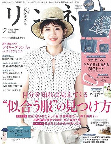 リンネル 2016年 07 月号 [雑誌]の詳細を見る