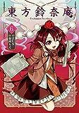 東方鈴奈庵 ~ Forbidden Scrollery.(6) (カドカワデジタルコミックス)
