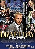 ドラフト・デイ/DRAFT DAY