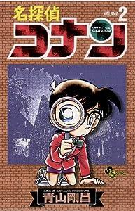 名探偵コナン 2巻 表紙画像