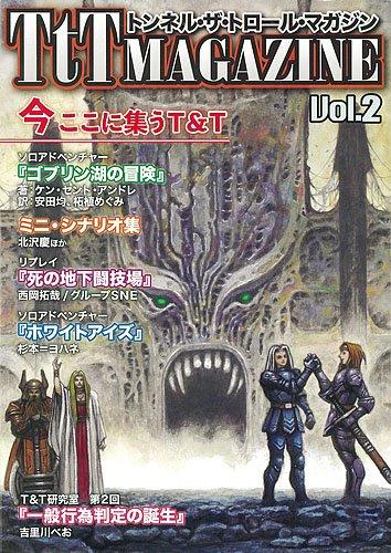 トンネル・ザ・トロールマガジン Vol.2