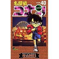名探偵コナン(40) (少年サンデーコミックス)