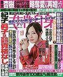 週刊女性自身 2020年 2/25 号 [雑誌]