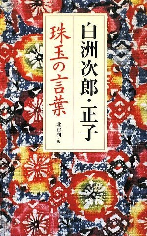 白洲次郎・正子 珠玉の言葉の詳細を見る