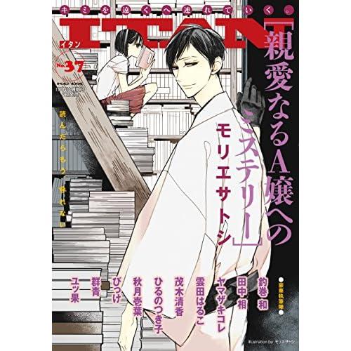 ITAN37号 [雑誌]