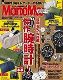 MonoMax(モノマックス) 2017年 9 月号