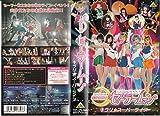 美少女戦士セーラームーン キラリ☆スーパーライブ [VHS]
