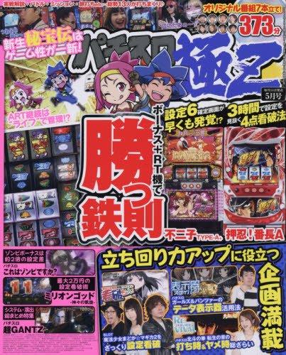 パチスロ極Z(ゼット) 2018年 05 月号 [雑誌]