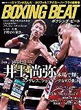 BOXING BEAT(ボクシング・ビート) (2017年10月号)