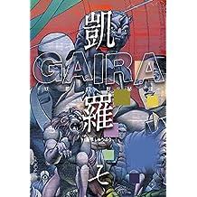 凱羅 GAIRA -妖都幻獣秘録- 7