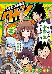 ベテラン小学生タカシ(2) (星海社コミックス)