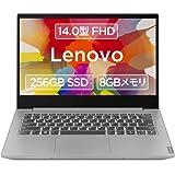 Lenovo ノートパソコン Ideapad S340(14.0型FHD Core i5 8GB 256GB Microsoft Office搭載) プラチナグレー