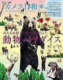 カメラ日和 2016年 03月号 [雑誌] (カメラ日和【定期版】)
