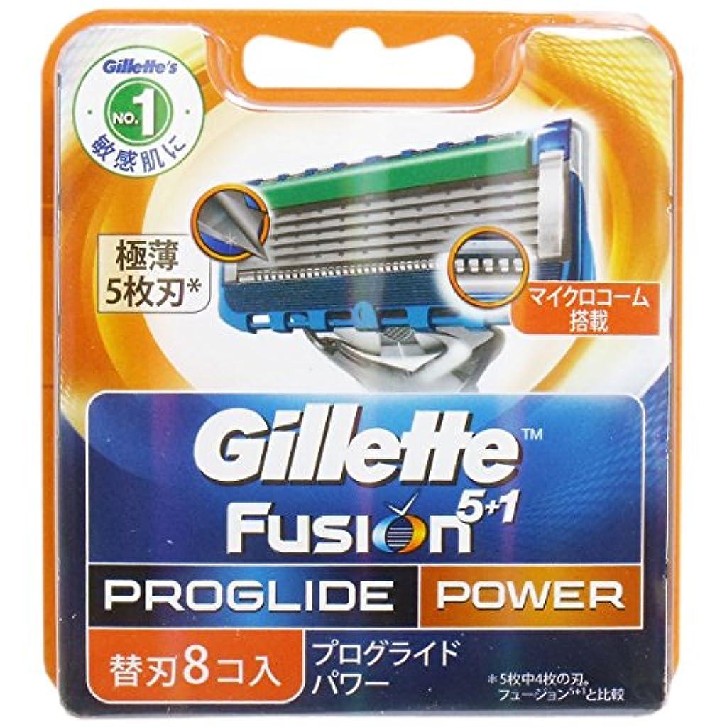 ジレット フュージョン プログライド パワー 替刃 8個入×2個セット