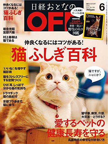 日経おとなのOFF 2017年 06 月号の詳細を見る
