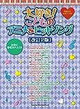 やさしいピアノ・ソロ 大好き! こどものアニメ&ヒットソング[改訂2版]