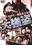 大強盗~ギャングな奴ら~[DVD]