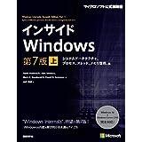 インサイドWindows 第7版 上 システムアーキテクチャ、プロセス、スレッド、メモリ管理、他 (マイクロソフト公式解説書)
