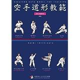 書籍 空手道形教範 第2指定形(2013年最新改訂版)
