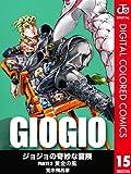 ジョジョの奇妙な冒険 第5部 カラー版 15 (ジャンプコミックスDIGITAL)