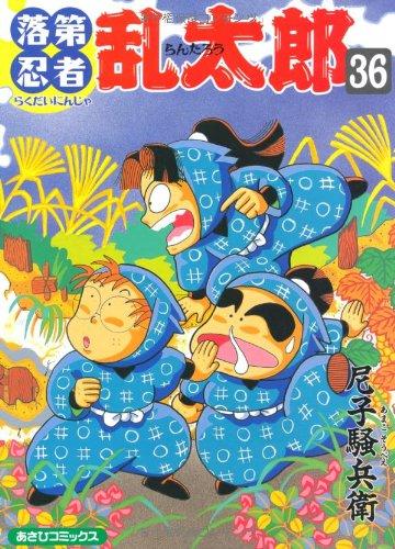 落第忍者乱太郎 (36) (あさひコミックス)の詳細を見る