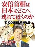 安倍首相は日本をどこへ連れて行くのか 祖父の遺訓と憲法改正 (朝日新聞デジタルSELECT)