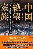 「中国「絶望」家族: 「一人っ子政策」は中国をどう変えたか」販売ページヘ