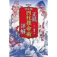 増補改訂 決定版 正統四柱推命術 詳解 (エルブックスシリーズ)