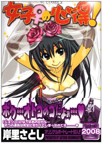 女子♀の心得! (ヤングコミックコミックス)の詳細を見る