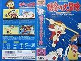 悟空の大冒険(5) [VHS]