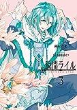 瞬間ライル: 3 (ZERO-SUMコミックス)