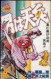 男は天兵(4) (ヤングジャンプコミックス)