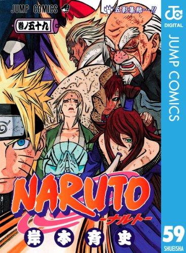 NARUTO―ナルト― モノクロ版 59 (ジャンプコミックスDIGITAL)