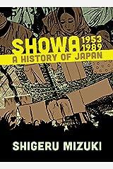 Showa 1953-1989: A History of Japan (Showa: A History of Japan) ペーパーバック