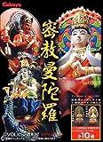 ボークス 密教曼荼羅 (密教の仏たち) 彩色済フィギュア 全10種セット (食玩・チョコレート)