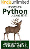 Python Flask 人工知能API 実践入門 -  Python 人工知能 API を使った LINEbot(ラインボット) を作ろう (プログラミング実践入門)