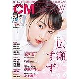 CM NOW (シーエム・ナウ) 2019年 5月号