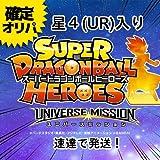 【速達】DBHドラゴンボールヒーローズ UR・SEC星4確定 オリパ 福袋 アルティメットかシークレットが手に入る!