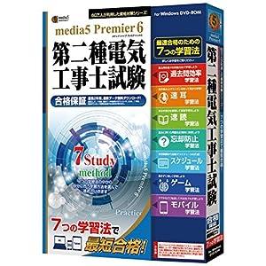 メディアファイブ プレミア6 7つの学習法 第二種電気工事士試験