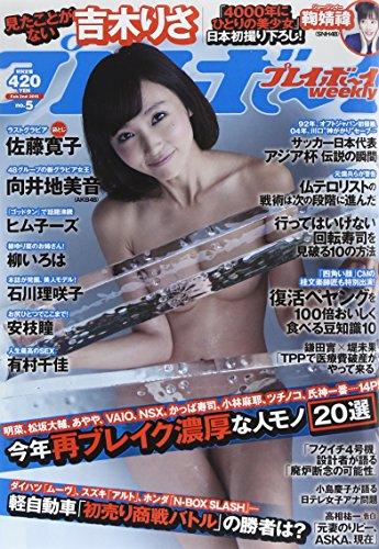 週刊プレイボーイ 2015年 2/2 号 [雑誌] -