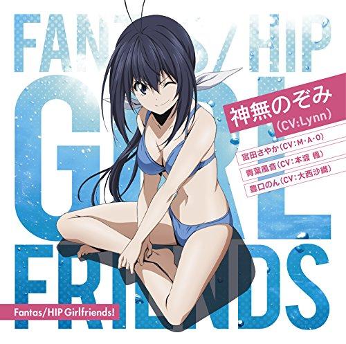 Fantas/HIP Girlfriends! <神無のぞみ...