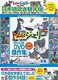 トムとジェリーDVD傑作集 日本語吹き替え版[DVD] (<DVD>)