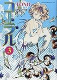 コーラル3 手のひらの海 (眠れぬ夜の奇妙な話コミックス)