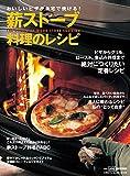 薪ストーブ料理のレシピ―おいしいピザが自宅で焼ける! (CHIKYU-MARU MOOK 別冊夢の丸太小屋に暮らす) 画像